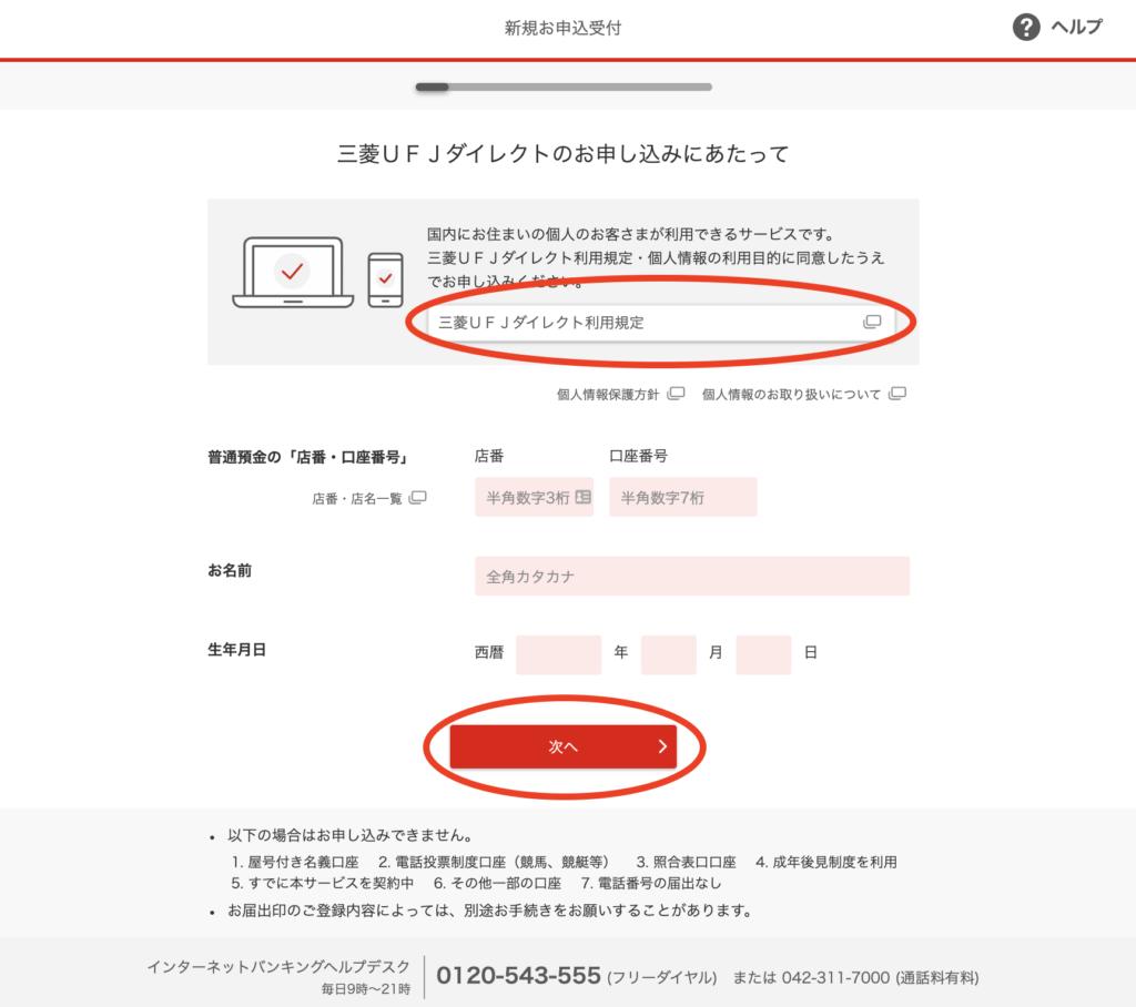 Ufj ダイレクト ログイン 三菱